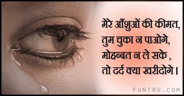 Shayari On Tears In Hindi - Aansu Shayari