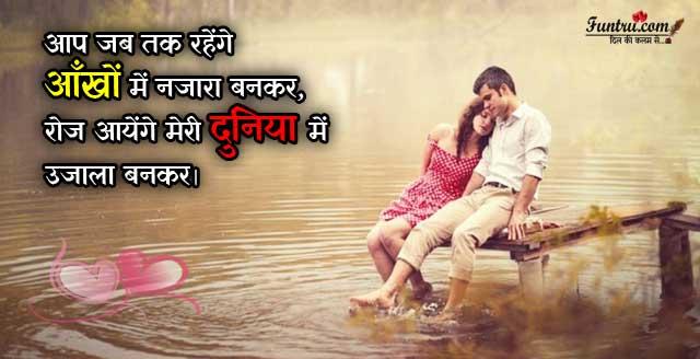 Aap Jab Tak Rahenge - Love Shayari Hindi