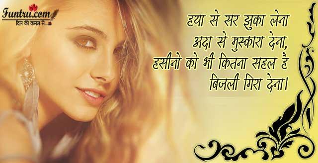 Shayari On Beauty For Gf