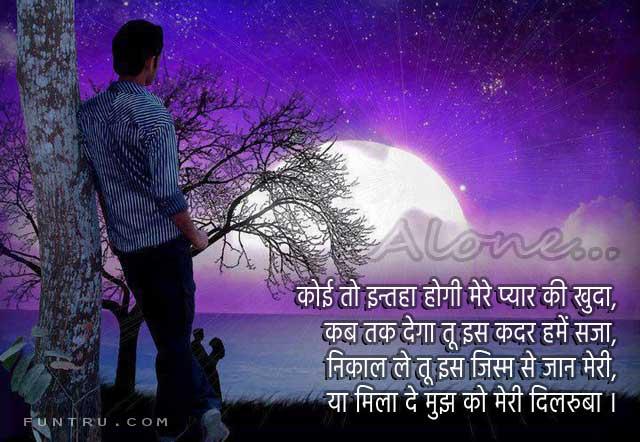 Koi To Inteha Hogi - Loneliness Shayari
