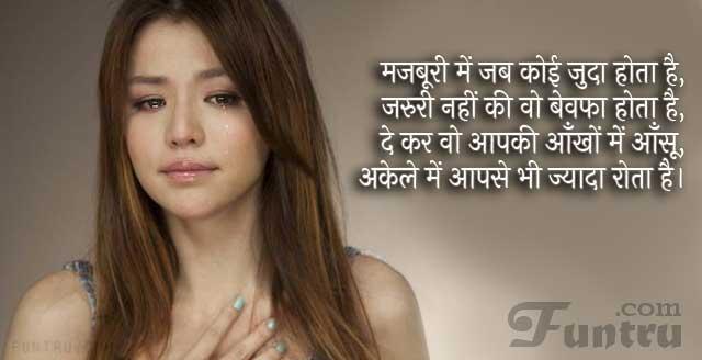 Bewafa Ko Bewafa - Bewafai Shayari - Hindi Shayari
