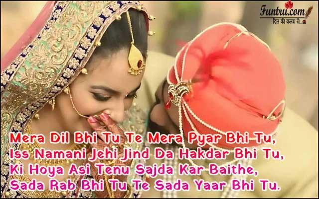 Mera Dil Bhi Tu - Punjabi Shayari