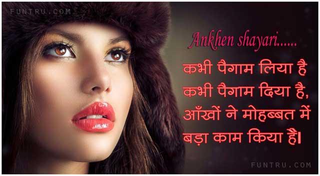 Aankhen Shayari, Aankhon Ne Mohabbat Se