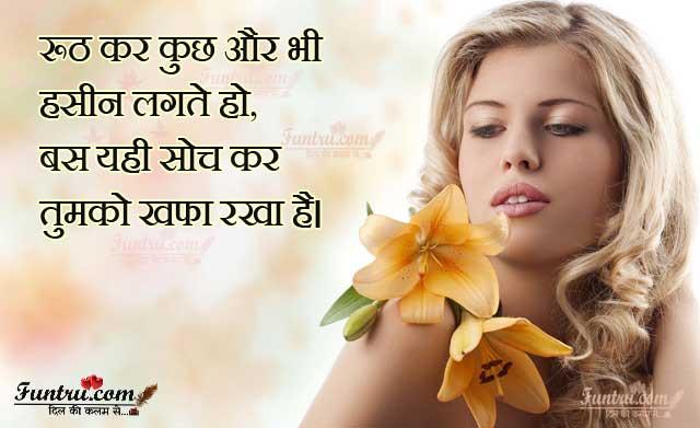 Shayari On Beauty त र फ श यर Praise श यर 2