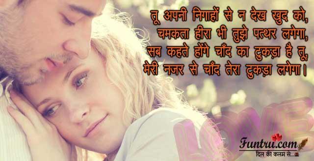 Chaand Tera Tukda - Shayari on Beauty