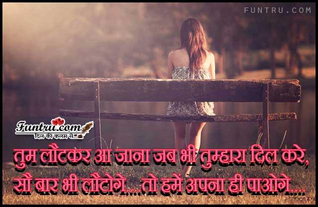 Love Shayari Hindi Humein Apna Hi Paaoge