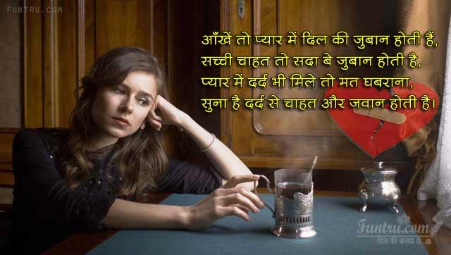 Dard Shayari - Pyar Me Dard