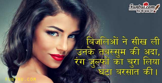 Bijliyon Ne Seekh Li - Zulf Shayari