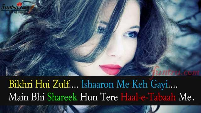 Bikhri Hui Zulf - Zulf Shayari