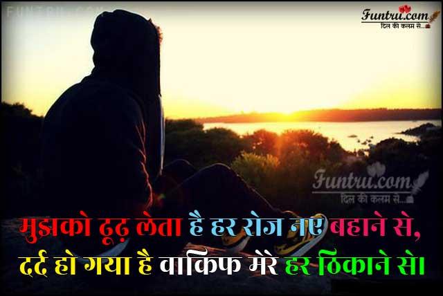 Dard Ho Gaya Wakif - Dard Shayari