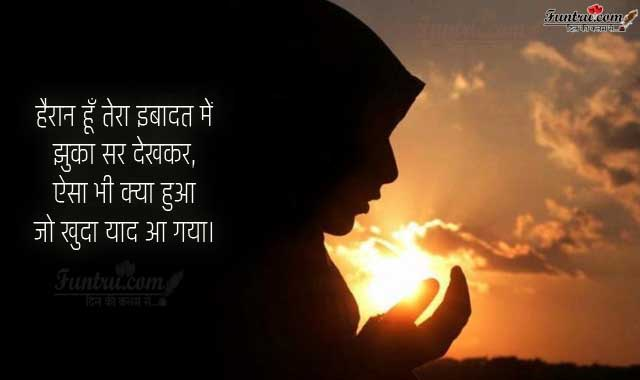 Khuda Yaad Aa Gaya - Khuda Shayari