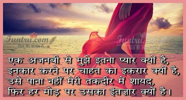 Shayari On Wait - Ek Ajnabi Se Mujhe