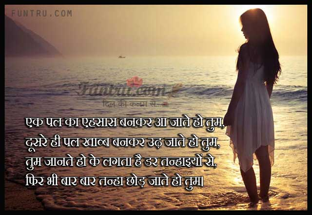 Loneliness Shayari - Tanha Chhod Jate Ho