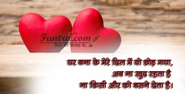Dil Shayari - Dil Me Wo Chhod Gaya