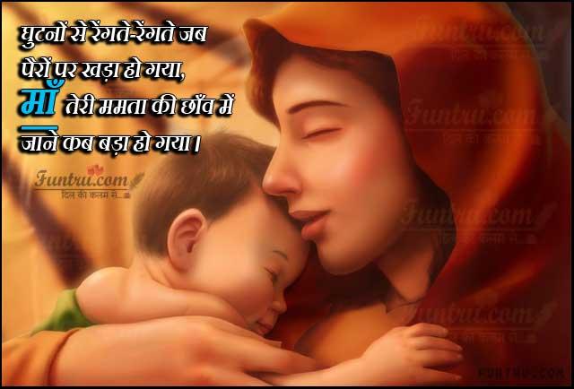 Maa Teri Mamta Shayari