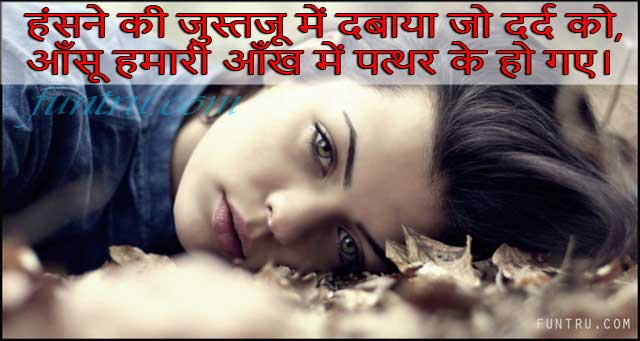 Tears Shayari In Hindi