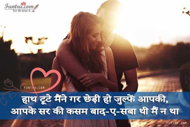Chhedi Ho Jo Zulfein Aap Ki - Best Zulf Shayari
