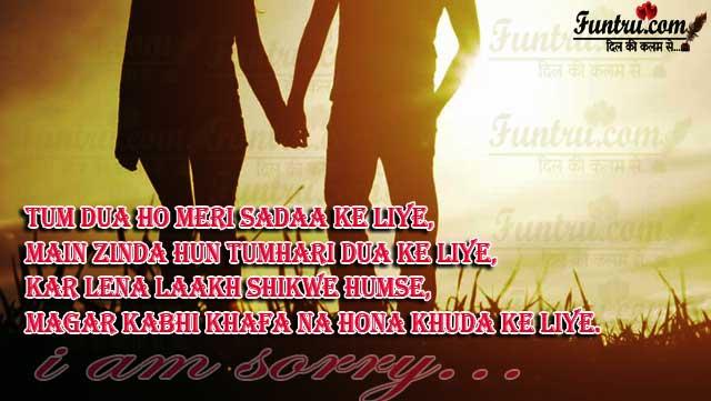 couple image sorry shayari