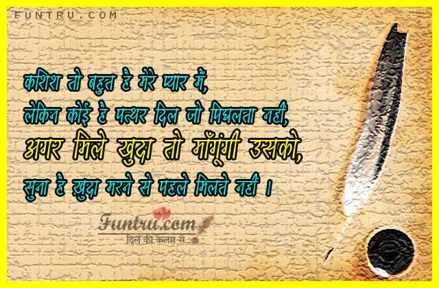 Khuda Shayari - Kashish Pyar Mein