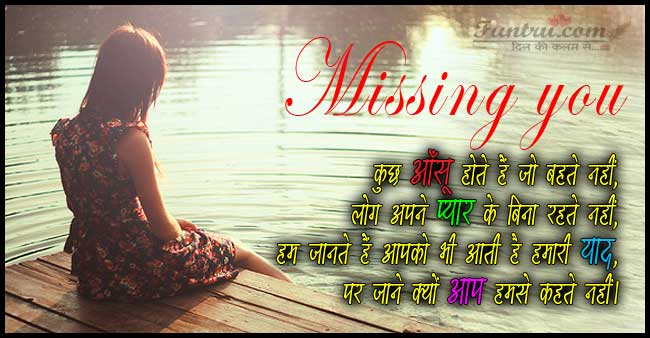 girl missing somone