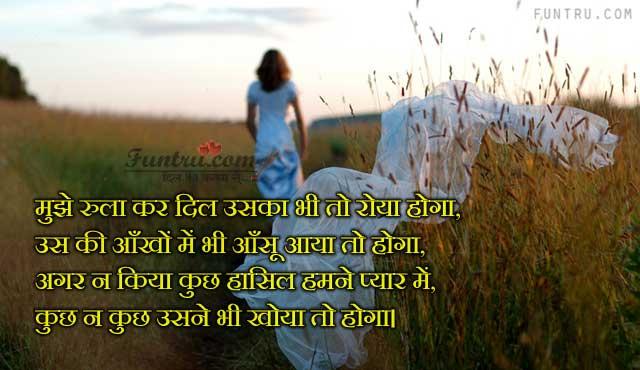 Usne Bhi Khoya Hoga - Sad Shayari Hindi