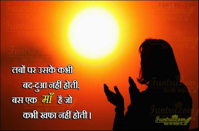 Maa Khafa Nahi Hoti Shayri