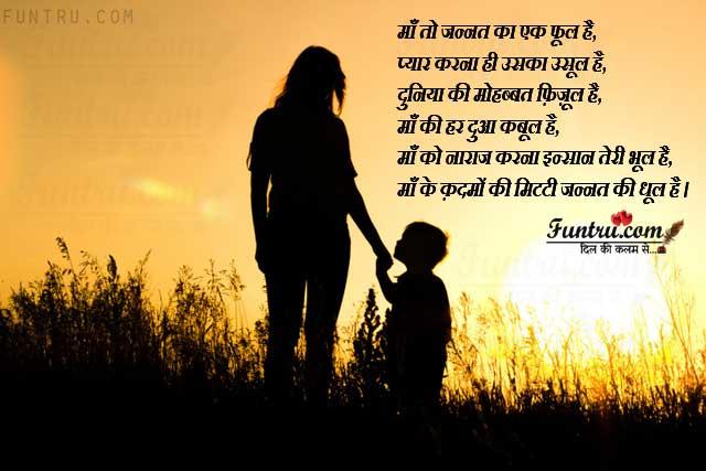 Maa Shayari in Hindi - Jannat Ka Phool