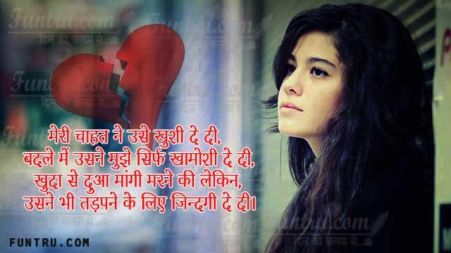 Mujhe Khamoshi De Di - Sad Shayari Hindi