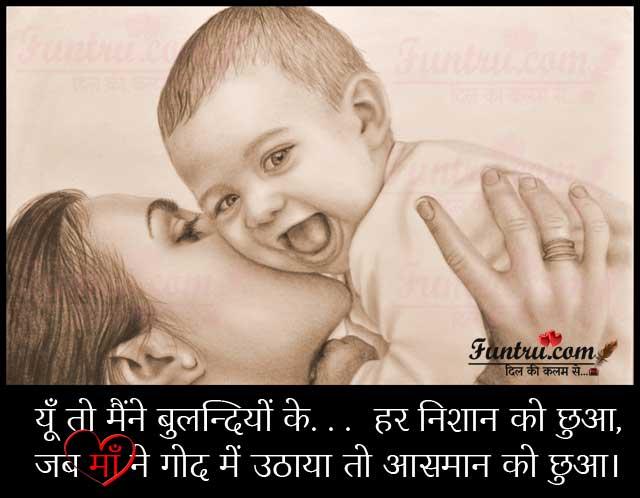 माँ शायरी - Shayari On Maa - Hindi Shayari For Maa