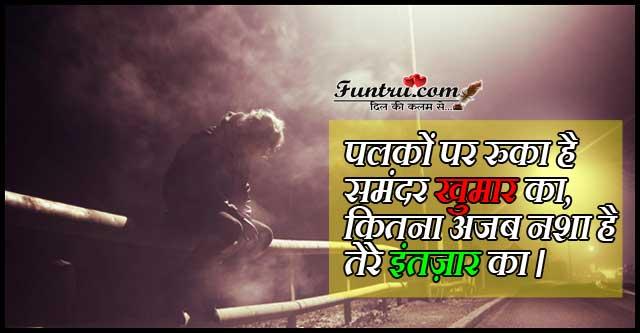 Nasha Tere Intezaar Ka - Latest Intezaar Shayari