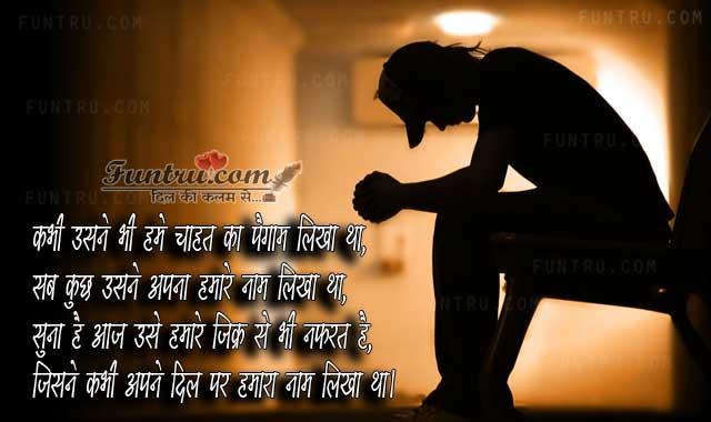 Humare Zikr Se Nafrat Shayari