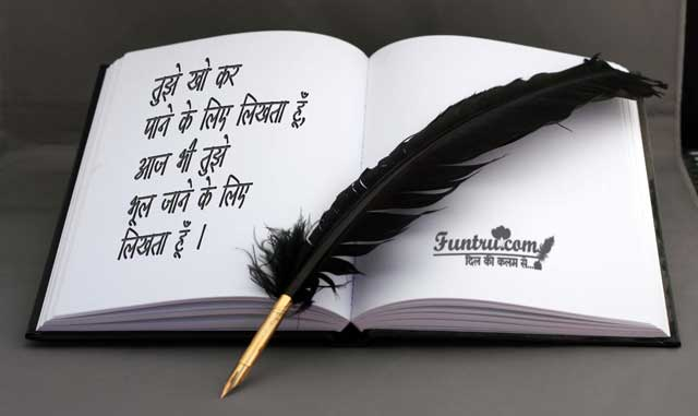 Tujhe Kho Kar Best Sad Shayari Hindi