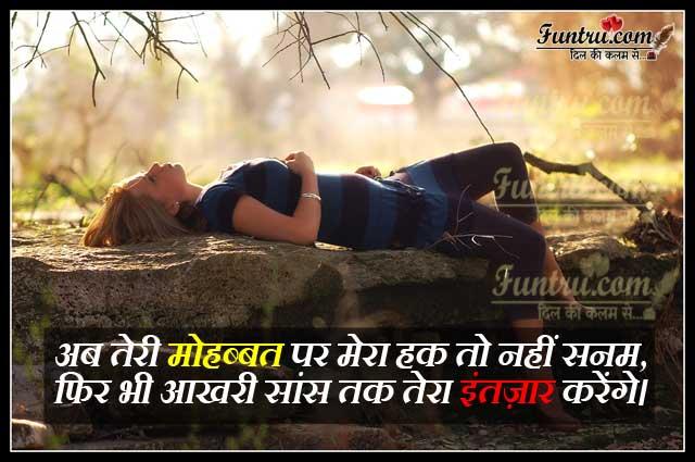 Akhiri Saans Tak - Intezar Shayari Hindi