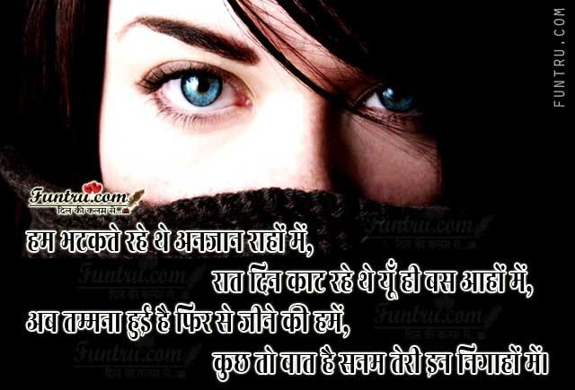 आँखें शायरी | निगाह शायरी | Best Shayari
