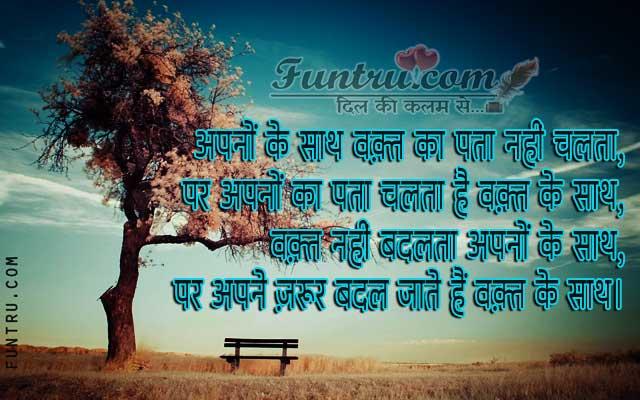 Apno Ka Saath Hindi Shayari