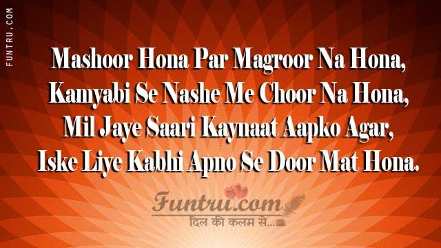 Apne Shayari in Hindi Apno Se Door Mat Hona