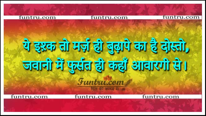 Aawargi Shayari - Fursat Kahan Aawargi Ki