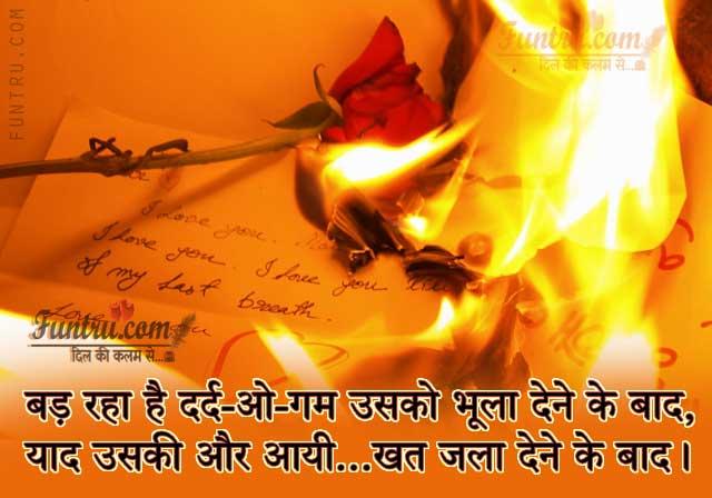 burn letter