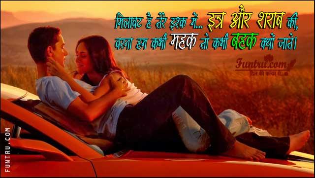Two Line Shayari Milabat Hai Tere Ishq Me