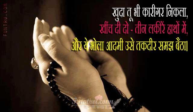 Khuda Tu Kareegar Nikla Touching Shayari