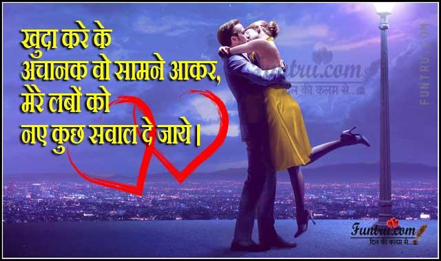 Wo Samne Aakar - Dua Shayari