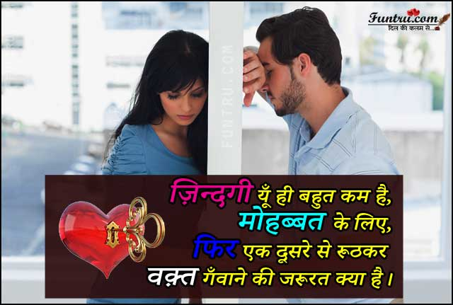 Best Two Line Shayari | Short Hindi Shayari | 2 Line Shayari - 2