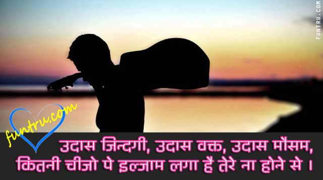 Ilzaam Shayari, New Ilzaam Shayari in Hindi, Best Ilzaam