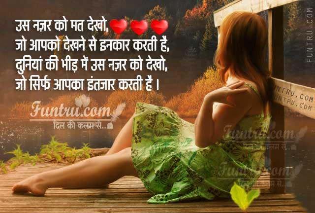 Shayari on Intezar Najar Ko Mat Dekho