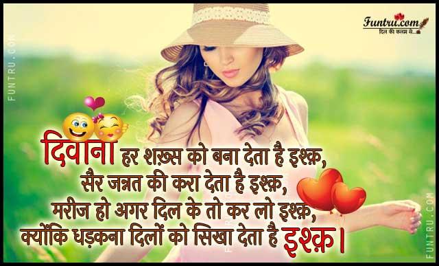 Deewana Har Shakhs - Ishq Hindi Shayari