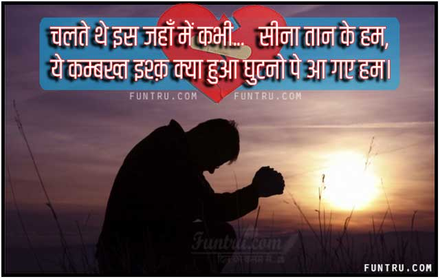 Ye Kambakht Ishq - Ishq Shayari in Hindi