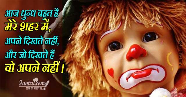 Aaj Dhundh Bahut Hai - Two Line Shayari