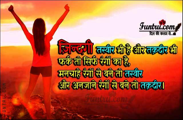 Shayari On Life Life Shayari In Hindi Zindagi Shayari