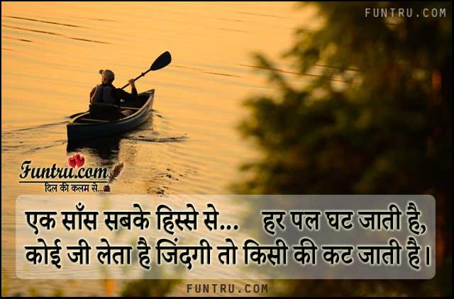 Koi Jee Leta Hai Zindagi - Life Shayari