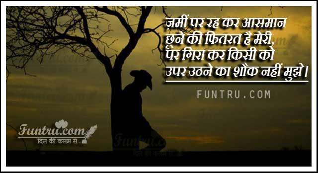 Aasmaan Chhune Ki Fitrat - Latest Attitude Shayari For Whtsapp
